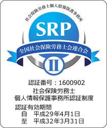 SRP・社会保険労務士個人情報保護事務所 認証
