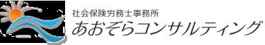 社会保険労務士事務所あおぞらコンサルティング|千代田区神田