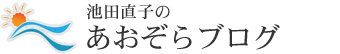 池田直子のあおぞら所長ブログ